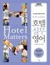 호텔실무영어(한 권으로 끝내는)(코르넬젠 Matters 시리즈)