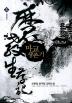 마교생존기. 5: 북해빙궁