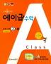 중학 수학 중2(상)(2020)(에이급)