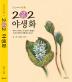 202 식물도감:야생화(손안의 미니북 1)(포켓북(문고판))