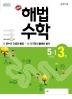 초등 수학 5-1(3호)(2019)(해법)