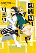 천장 위의 미소년(노블엔진 팝(Novel Engine Pop))