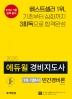 민간경비론 기본서(경비지도사 1차)(2020)(에듀윌)