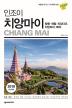인조이 치앙마이(2019)(Enjoy 세계여행 시리즈)