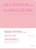 따옴표 다이어리;(2018)(딸기우유 핑크 에디션)(인터넷전용상품)