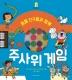 주사위 게임(동물 친구들과 함께)(아티비티 시리즈: 예술 놀이 그림책)(보드북)