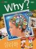 Why? 심리학(증보판)(인문사회교양만화 11)(양장본 HardCover)