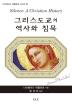 그리스도교의 역사와 침묵(디아메이드 맥클로흐 시리즈 5)