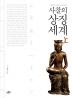 사찰의 상징세계(상)(100개의 문답으로 풀어낸)