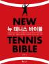 뉴 테니스 바이블