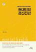 현대인의 정신건강(3판)(진단향 1)