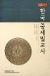 한국 중세밀교사(한국밀교문화총서 13)