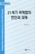 21세기 국제법의 현안과 과제(국제법 이론총서 8)(양장본 HardCover)