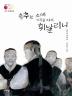 홍길동전: 춤추는 소매 바람을 따라 휘날리니(국어시간에 고전읽기 3)