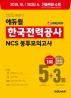 한국전력공사 NCS 봉투모의고사 5+3회(2020 하반기)(에듀윌)