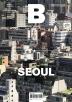 매거진 B(Magazine B) No.50: Seoul(한글판)(Second Edition)(개정판)