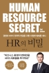 HR의 비밀(개정판)