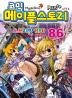 ������ ���丮 �������� RPG. 86(�ڹ�)