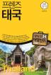 프렌즈 태국(2018-2019)(Season 5)(프렌즈 시리즈 16)