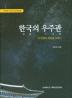 한국의 우주관(한국천문 기상학사대계 1)(양장본 HardCover)