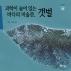 과학이 숨어 있는 바다의 미술관, 갯벌(과학으로 보는 바다 9)