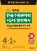 한국수력원자력+5대 발전회사 NCS+전공 봉투모의고사 4+2회(2021)(에듀윌)