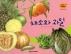 열매와 채소. 51: 채소와 과일(세밀화 자연관찰)