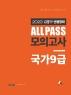 김중규 선행정학 모의고사 국가 9급(2020)(ALL Pass)