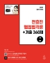전효진 행정법각론 + 기출 360제(2021)