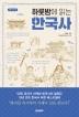 하룻밤에 읽는 한국사(개정증보판)