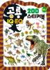IQ EQ 200 미니 스티커북: 공룡