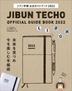 [해외]ジブン手帳公式ガイドブック 2022