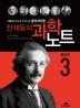 천재들의 과학노트. 3: 물리학