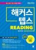 해커스 뉴텝스(NEW TEPS) Reading