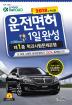운전면허 1일완성 제1종 학과시험문제은행(2018)(8절)(CD1장포함)