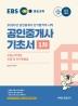 공인중개사 1차 기초서(2020)(EBS)