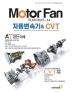모터 팬(Motor Fan) 자동변속기& CVT(모터팬 일러스트레이티드 14)