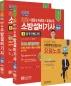소방설비기사 전기1 필기 초스피드 기억법+본문 및 과년도+요점노트(2020)(전2권)