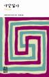기탄잘리(열린책들 세계문학 151)(양장본 HardCover)