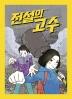전설의 고수, 이현, 김소희, 창비