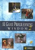 AI GAME PROGRAMMING WISDOM 2(CD1장포함)