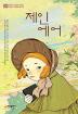 제인 에어(지성과 감성이 자라는 어린이 세계문학고전 4)
