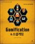Gamification 소셜게임(에이콘 게임 개발 프로그래밍 시리즈 12)