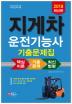 지게차 운전기능사 기출문제집(2018)(8절)