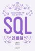 SQL 레벨업