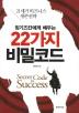 22가지 비밀코드(칭기즈칸에게 배우는)