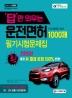 운전면허 1000제 필기시험문제집(2020)(답만 외우는)(개정판)