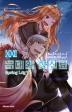 늑대와 향신료. 22(익스트림 노벨(Extreme Novel))