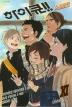 하이큐. 11(소설판)(엔티노벨(NT Novel))