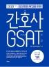 삼성병원 취업을 위한 간호사 GSAT(2020)(개정판)